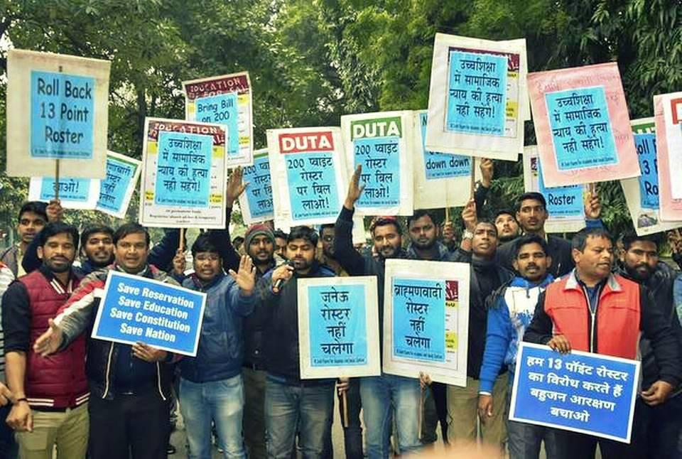 31 جنوری 2019 کو نئی دہلی میں13 پوائنٹ روسٹر کے خلاف مظاہرہ (فوٹو : پی ٹی آئی)