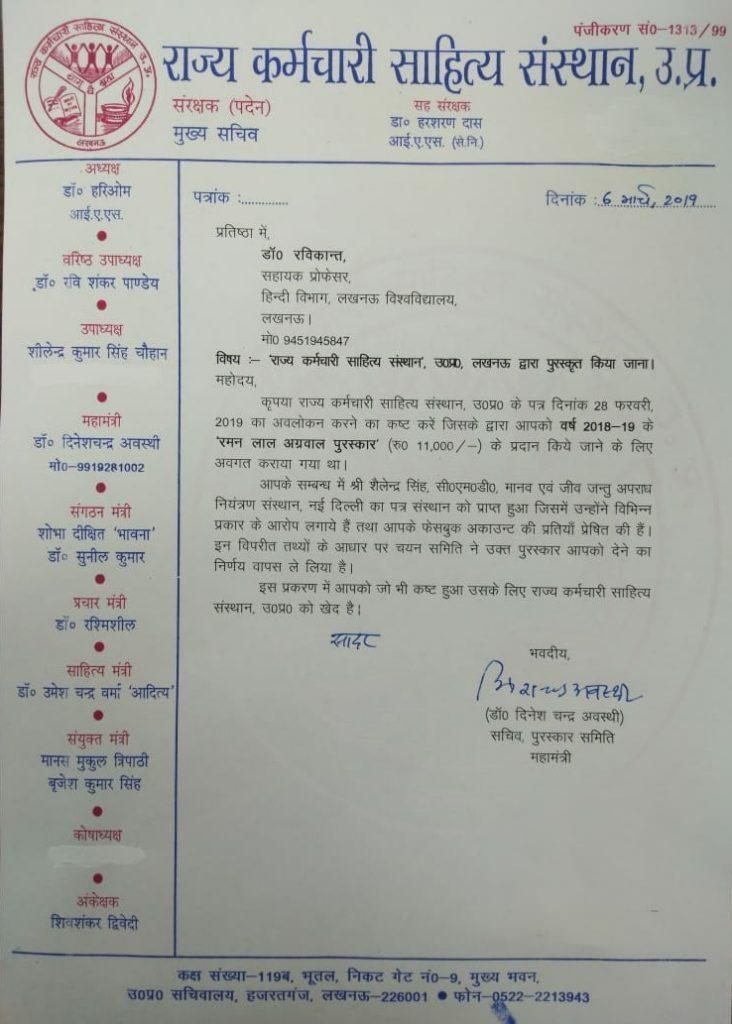 ساہتیہ سنستھا کی طرف سے روی کانت کو بھیجا گیا خط