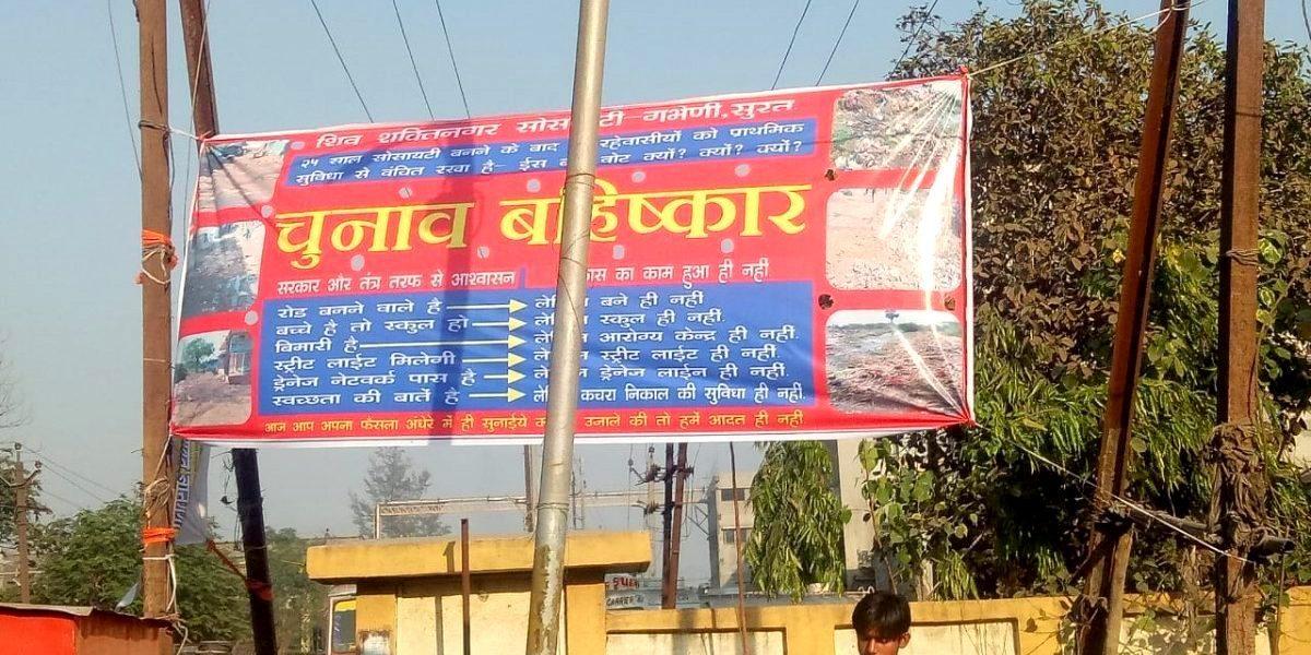 انتخاب کے بائیکاٹ کے لئے سورت میں لگا ایک بینر(فوٹو : راجہ چودھری)