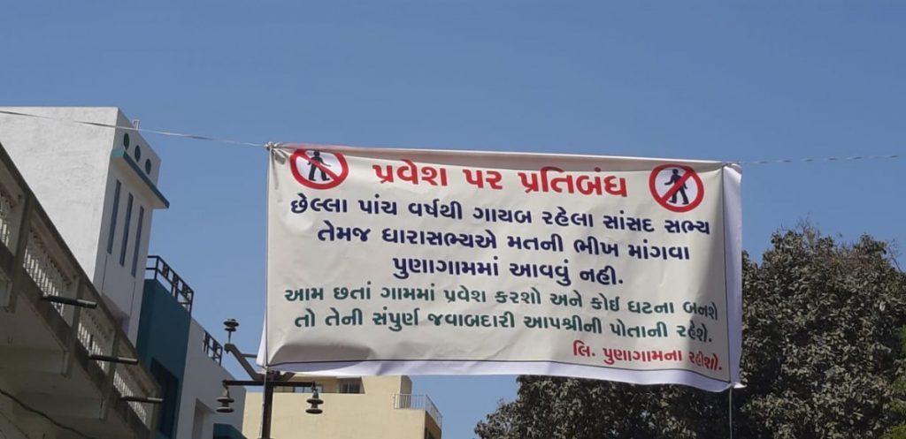 پوناگاؤ ں میں لگا ایک بینر(فوٹو : راجہ چودھری)