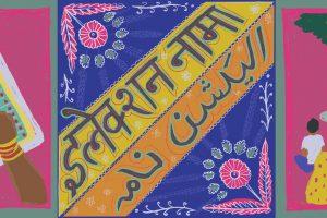 آرٹ ورک : پرینکا کمار