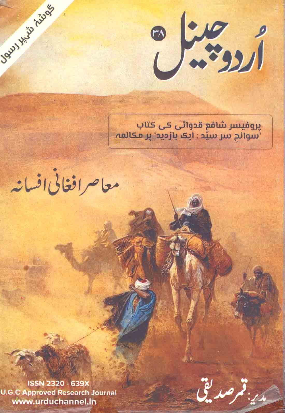 Urdu Channel