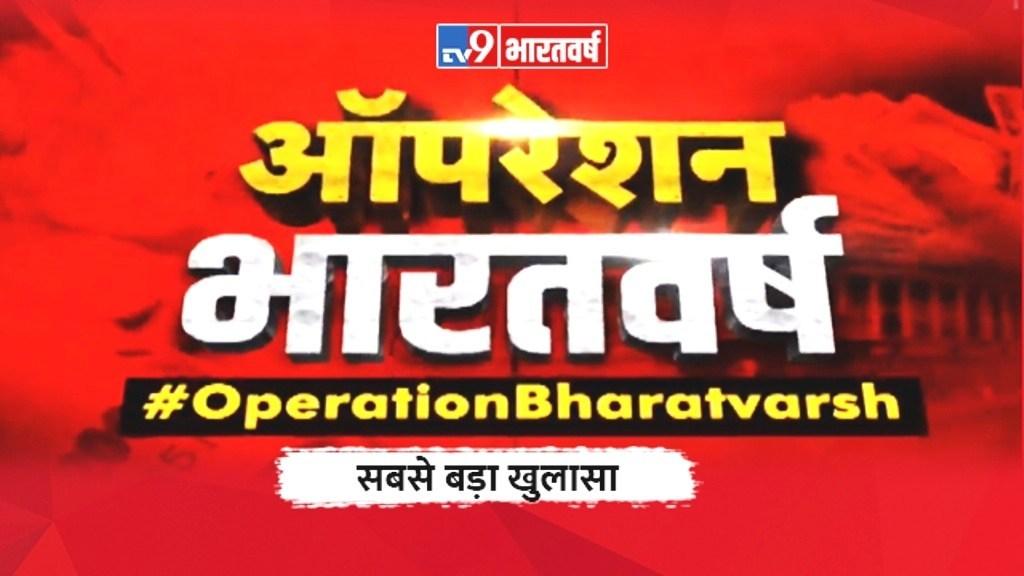 (فوٹو بہ شکریہ: ٹی وی9 بھارت ورش)