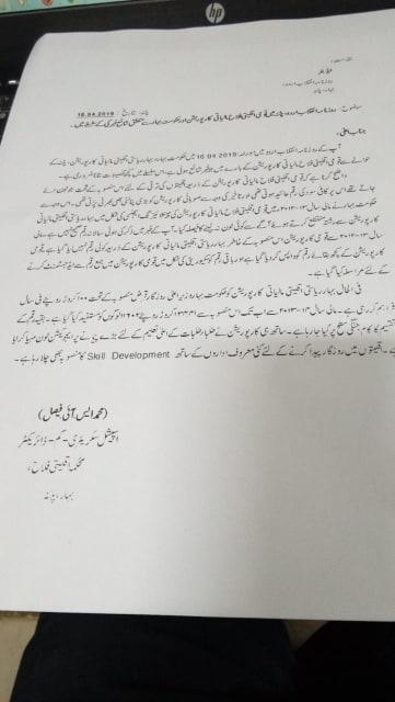 محکمہ اقلیتی فلاح کے اسپیشل ڈائریکٹر، محمد ایس آئی فیصل کی وضاحت