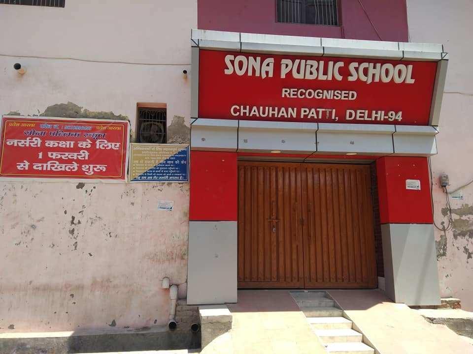 چوہان پٹی گاؤں کا واحد اسکول(فوٹو : ریتو تومر)