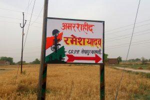 وارانسی پارلیامانی حلقہ شہید رمیش یادو کا گاؤں توفہ پور (فوٹو : رضوانہ تبسم)