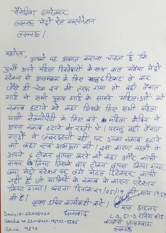 خط کی عکسی کاپی ، فوٹو بہ شکریہ، دی انقلاب ڈاٹ کام