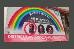 پنجاب الیکشن کمیشن کا متنازعہ اشتہار (فوٹو بہ شکریہ : ٹوئٹر)