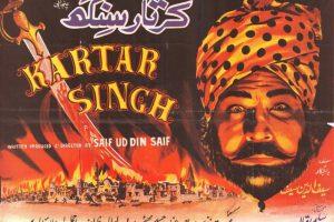 کرتار سنگھ کی گنتی پاکستان کی اب تک کی بہترین فلموں میں کی جاتی ہے۔ اس کو تقسیم پر بنی متوازن اور حساس فلم مانا جاتا ہے(فوٹو بہ شکریہ: عمر علی خان)
