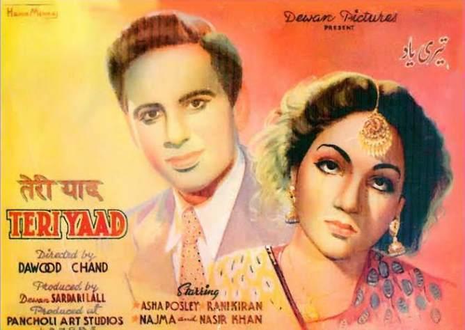 پاکستان کی پہلی فلم تیری یاد 7 اگست، 1948 کو ریلیز ہوئی۔ اس میں آشا بھوسلے اور دلیپ کمار کے چھوٹے بھائی ناصر خان اہم کرداروں میں تھے۔ (فوٹو بہ شکریہ: عمر علی خان)
