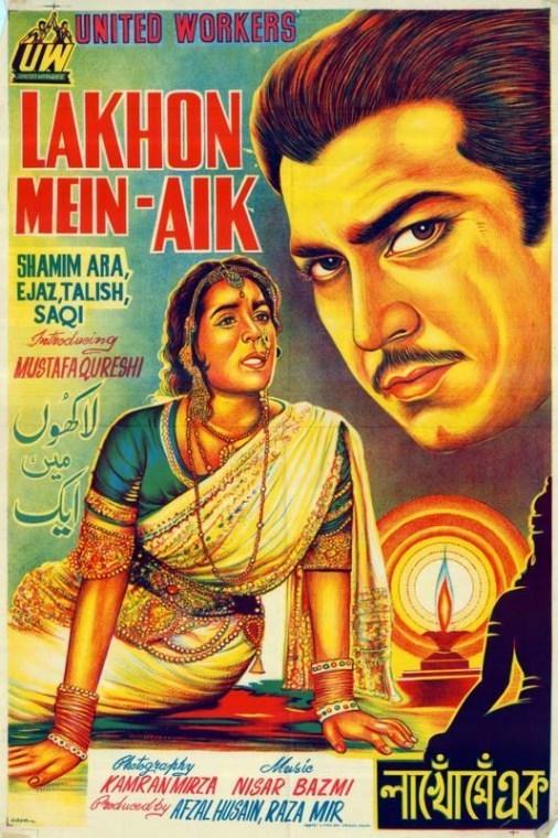 1967 میں ریلیز ہوئی رضا میر کی فلم لاکھوں میں ایک تقسیم پر بنی اہم فلموں میں سے ایک ہے۔ لاکھوں میں ایک کی مرکزی کہانی تقسیم کے 20 سال بعد کی ہے، لیکن اس عشقیہ کہانی میں 1947 کا واقعہ ہی اہم کردار نبھاتا ہے(فوٹو بہ شکریہ: عمر علی خان)
