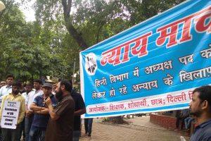 دہلی یونیورسٹی کے نارتھ کیمپس میں پروفیسر شیوراج سنگھ بے چین کی حمایت میں بیتے دنوں مظاہرہ کیا گیا۔ (فوٹو: ریتو تومر)