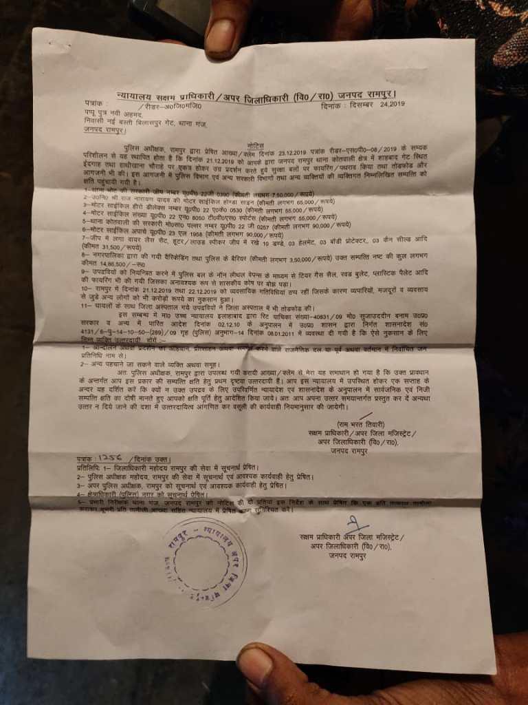 گرفتار کیےگےی لوگوں کو بھیجا گیا نوٹس۔(فوٹو: دی وائر)