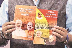 شہریت قانون پر بنگال بی جےپی کی کتاب، فوٹو: پی ٹی آئی
