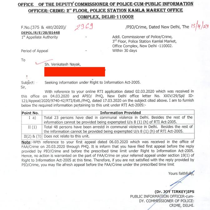 دہلی پولیس کے ذریعے آر ٹی آئی کے تحت دیا گیا جواب۔