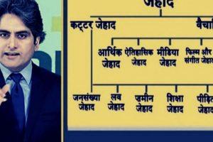اپنے شو ڈی این اے میں جہاد چارٹ پیش کرتے زی نیوز کے مدیر سدھیر چودھری۔ (فوٹو: ٹوئٹر)
