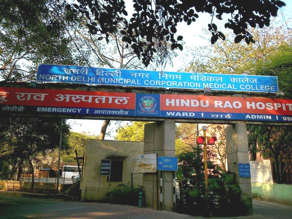 ہندو راؤ ہاسپٹل۔ (فوٹو بہ شکریہ: فیس بک)