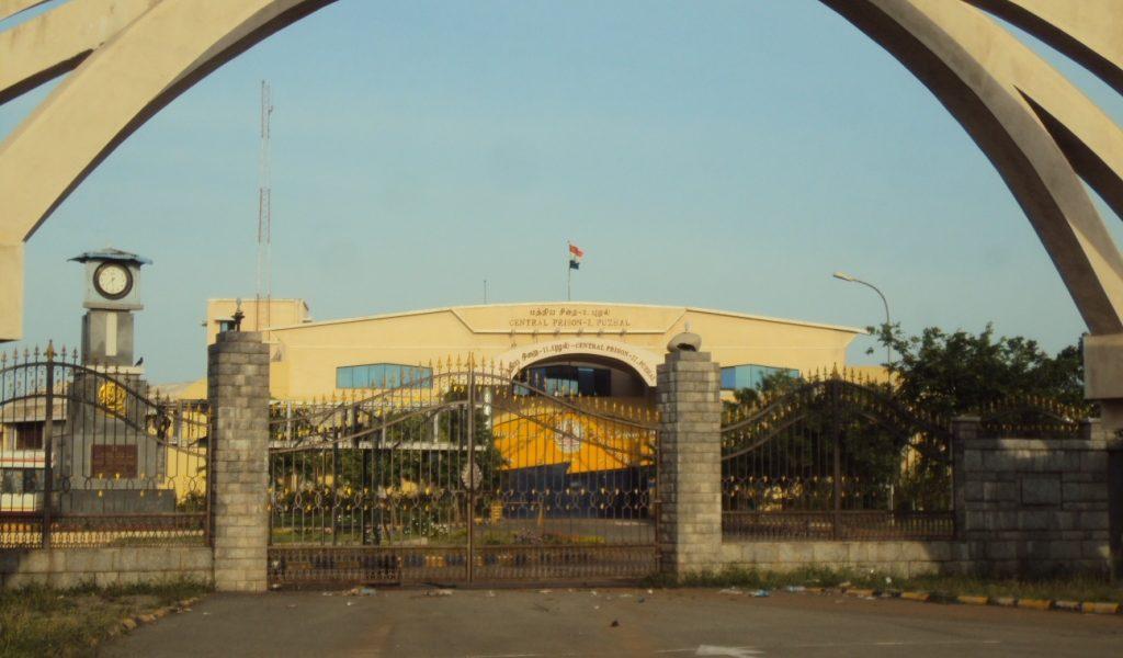 پوجھل سینٹرل جیل۔ (فوٹوبہ شکریہ: وکی میڈیا کامنس)