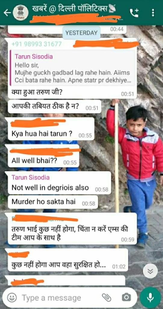 دہلی کے صحافیوں کے وہاٹس ایپ گروپ کامبینہ اسکرین شاٹ جس میں مبینہ طور پر صحافی ترون سسودیا نے اپنے قتل کے خدشے کا اظہار کیا تھا۔