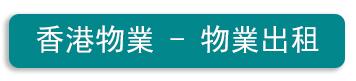 香港物業 - 物業出租