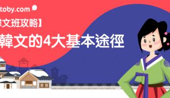 【 韓文班 攻略】學韓文的4大基本途徑