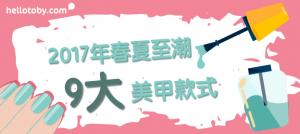 【美甲潮流篇】2017春夏至潮 9大 美甲 款式
