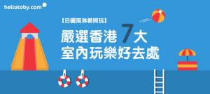 【日曬雨淋都照玩】嚴選香港7大 室內玩樂 好去處