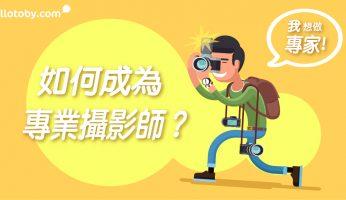 【我想做專家】如何成為 專業攝影師 ?