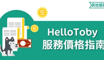 【 HelloToby 服務價格指南 】貓狗沖涼貴唔貴? 寵物美容 價錢視乎品種與體型