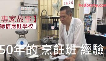 【專家故事】德信烹飪學校:50年的 烹飪班 經驗