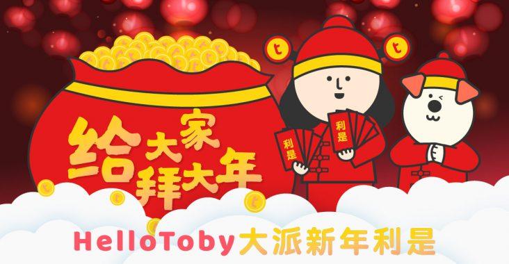 HelloToby, 優惠, 新年, 派利是, 買金幣, 賀狗年, 農曆新年, 送金幣