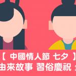 【 中國情人節 七夕 】七夕節的由來故事 習俗慶祝 全攻略!