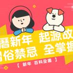 【 新年 百科全書 】 農曆新年 起源故事 習俗禁忌 全掌握!