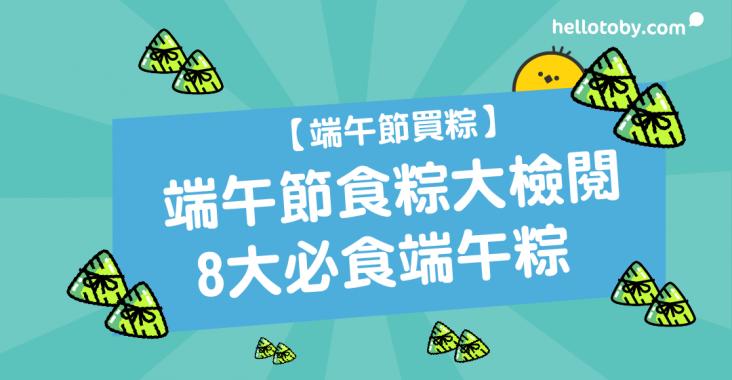 HelloToby, 粽子由來, 粽子種類, 台灣粽子, 香港粽子, 端午節食品, 裹蒸粽, 鹼水糭, 鹹肉粽, 包粽子, 粽子餡料, 粽子做法