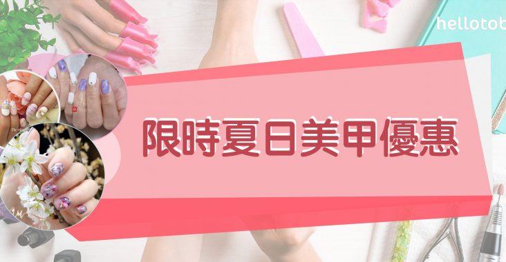 Manicure-pedicure-美甲-gel甲