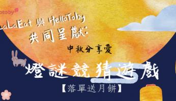 HelloToby, 燈謎競猜, 燈謎, 中秋, 月餅