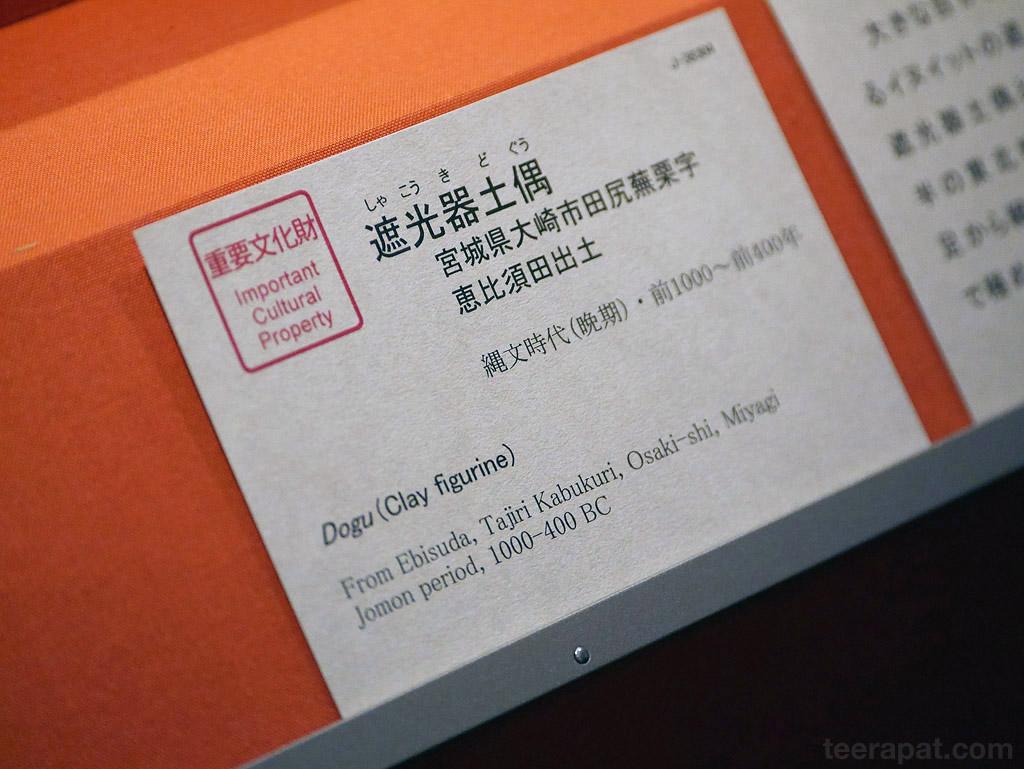 Japan14_645
