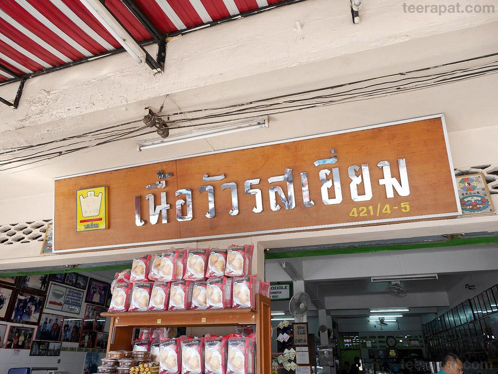 ChiangRai_001