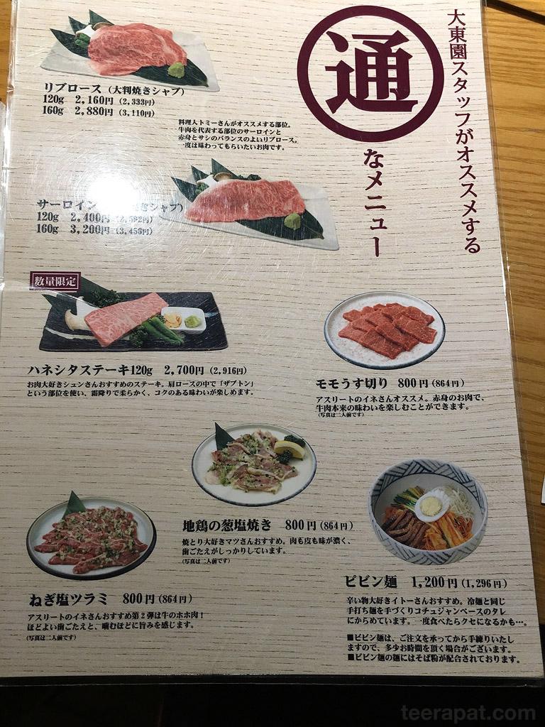 Kyushu16i_270