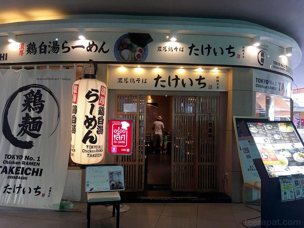 MenyaTakeichi_01