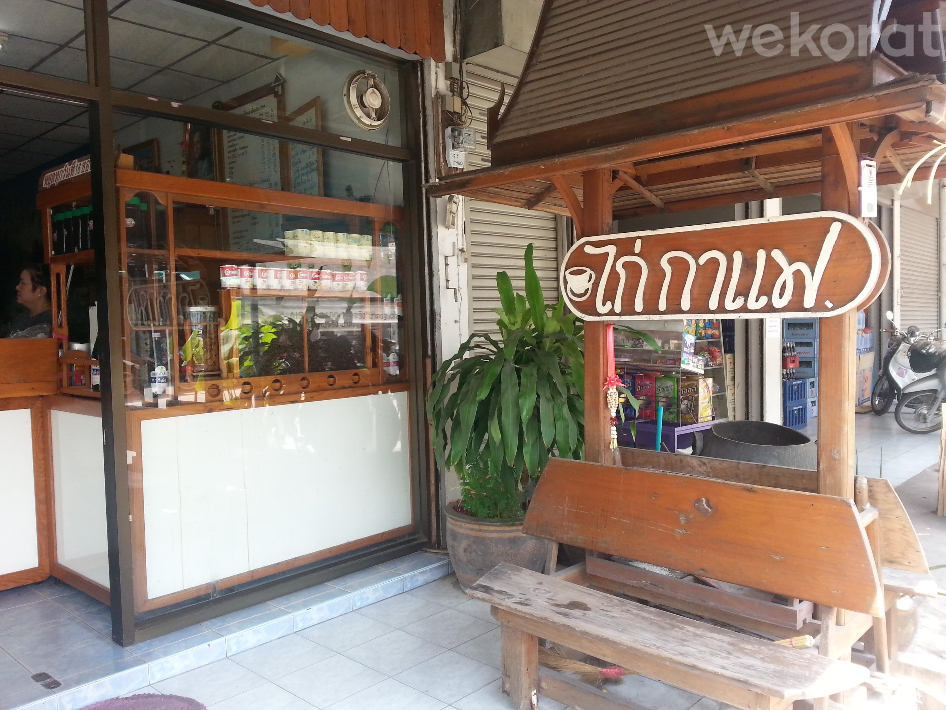หน้าร้าน ไก่กาแฟ