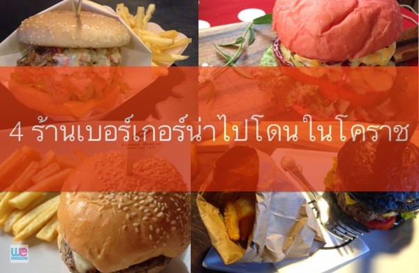 Burger-korat001Card