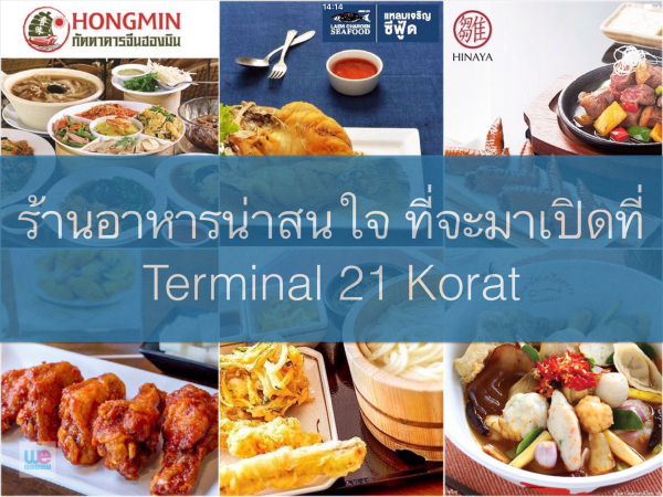 Terminal 21 Korat Restaurants List