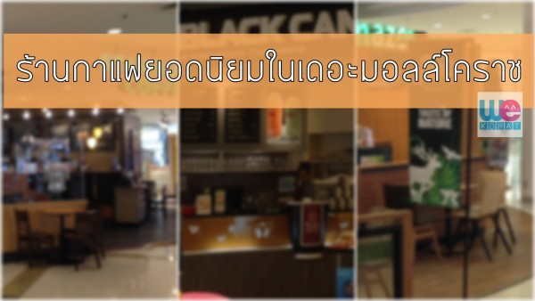 We_korat_coffee_the_mall_card
