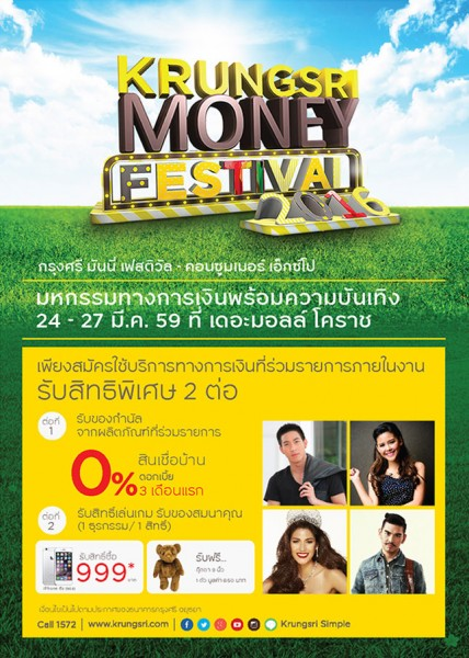 krungsri-money-festival-korat2559