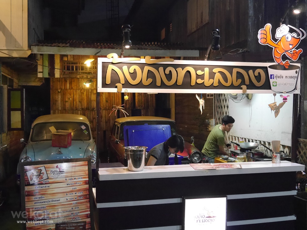 ร้านกุ้งถังทะเลถุง ตลาด100ปีเมืองย่า