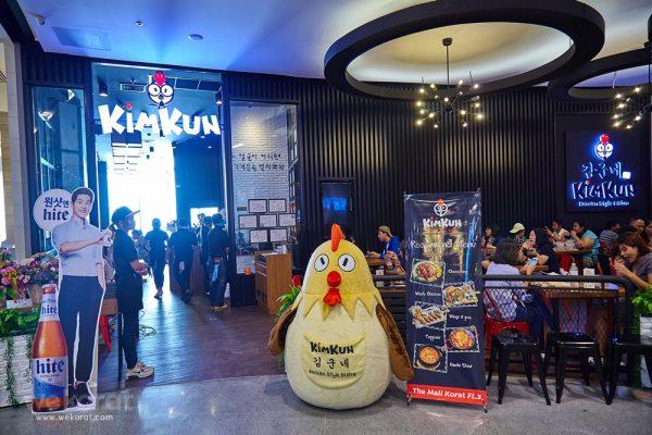 ไก่ทอดเกาหลี KimKun