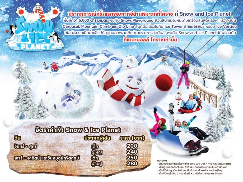 ราคาค่าเข้า Snow & Ice Planet
