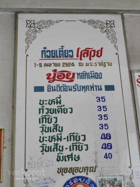 ป้ายเมนูร้าน ที่ระบุช่วงเวลาที่ได้ไปทำบะหมี่เสวย ในพระราชฐาน