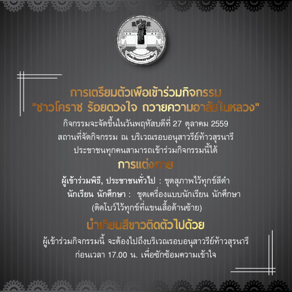 การเตรียมตัวเพื่อเข้าร่วมกิจกรรม ชาวโคราช ร้อยดวงใจ ถวายความอาลัยในหลวง 27 ตุลาคม 2559